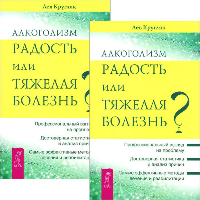 Алкоголизм - радость или тяжелая болезнь? (комплект из 2 книг)