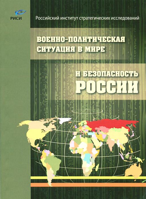 Военно-политическая ситуация в мире и безопасность России знаменитости в челябинске