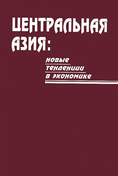 Центральная Азия. Новые тенденции в экономике книги эксмо кухни закавказья и средней азии