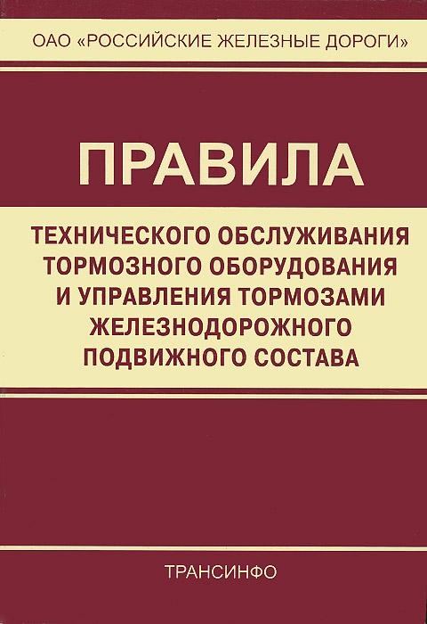 инструкция по автотормозам 151