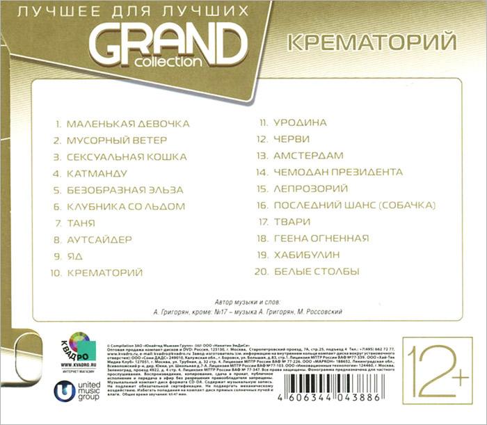 Grand Collection. Крематорий Квадро-Диск