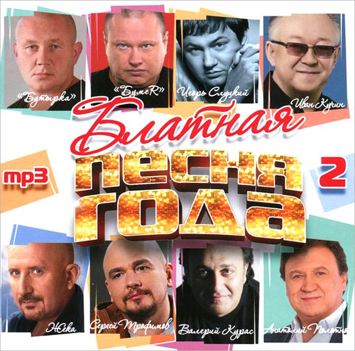 Zakazat.ru Блатная песня года 2 (mp3)