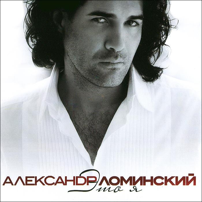 Александр Ломинский Александр Ломинский. Это я (CD + DVD)