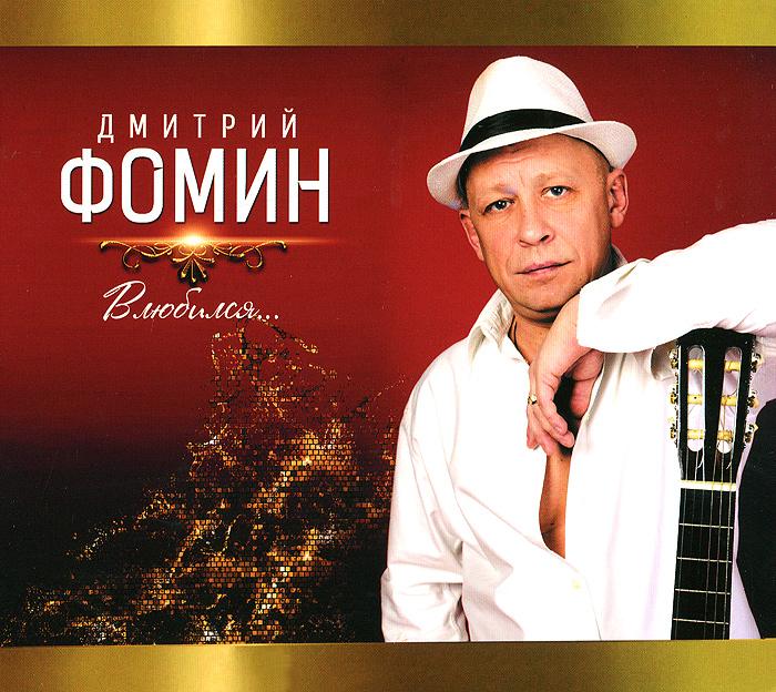 Дмитрий Фомин Дмитрий Фомин. Влюбился митя фомин акустика