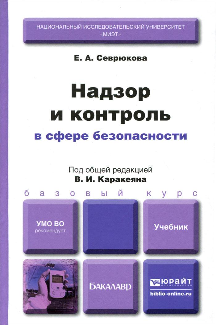 Надзор и контроль в сфере безопасности. Учебник. Е. А. Севрюкова