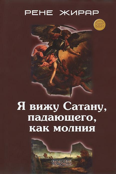 Рене Жирар Я вижу Сатану, падающего, как молния философия гегеля как учение о конкретности бога и человека том 2 учение о человеке