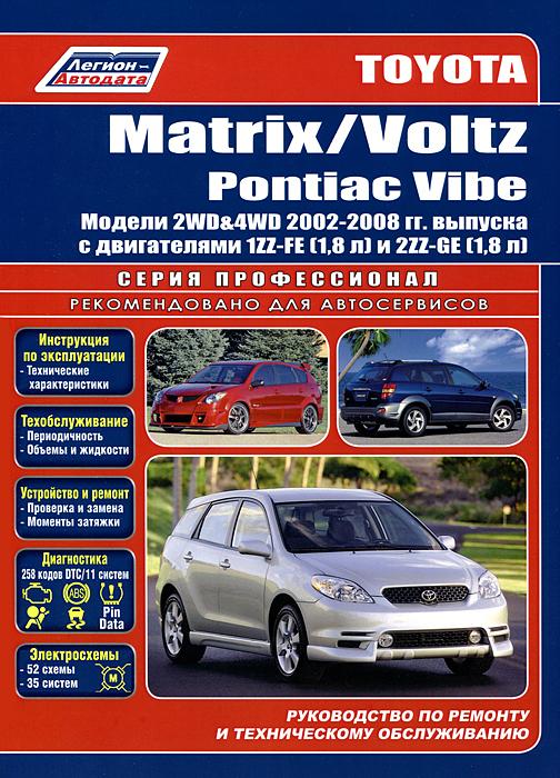 Toyota Matrix / Voltz / Pontiac Vibe. Модели 2WD&4WD 2002-2008 гг. выпуска с двигателями 1ZZ-FE (1,8 л) и 2ZZ-GE (1,8 л). Руководство по ремонту и техническому обслуживанию