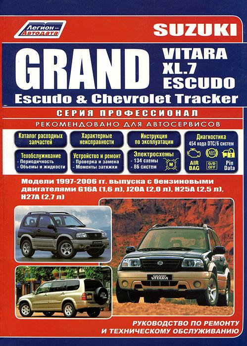 Suzuki Grand Vitara. Grand Vitara XL.7. Grand Escudo. Escudo and Chevrolet Tracker and Mazda Levante. Модели 1997-2006 гг. выпуска с бензиновыми двигателями G16A (1,6 л), J20A (2,0 л), H25A (2,5 л), H27A (2,7 л). Руководство по ремонту и техническому обсл j фаска grand line коричневая
