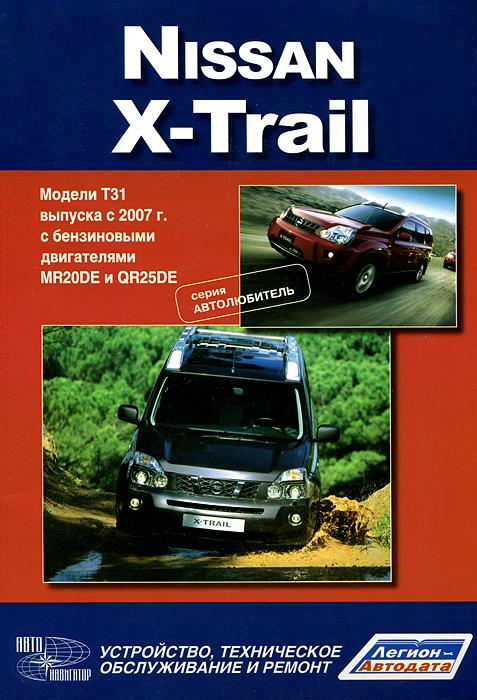 Nissan Х-Trail. Модели Т31 выпуска с 2007 г. с бензиновыми двигателями. Руководство по эксплуатации, устройство, техническое обслуживание, ремонт front right lower control arm fits for nissan x trail t30 2001 2007 54500 8h310