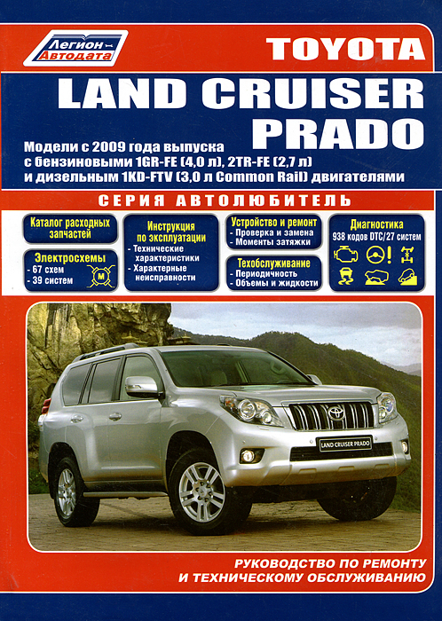 Toyota Land Cruiser Prado. Модели с 2009 года выпуска. Руководство по ремонту и техническому обслуживанию