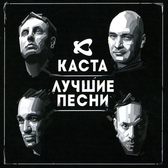 Каста Каста. Лучшие песни