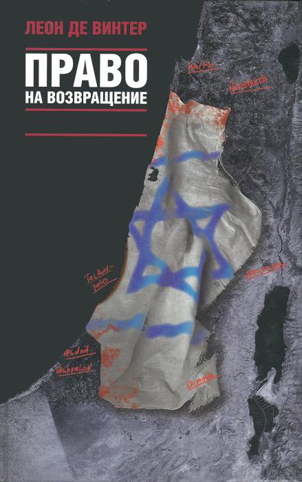 Леон де Винтер Право на возвращение. Израиль 2024? израиль
