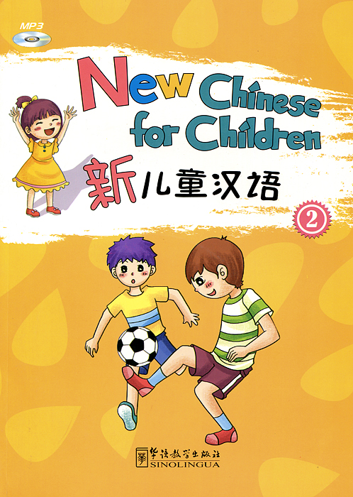 New Chinese for Children 2 (+ CD) father and son of the complete collection of sound books classics children s comics best selling books