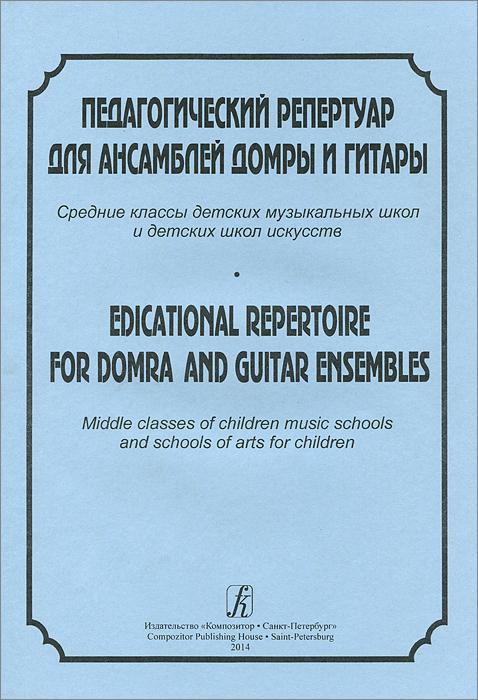 Педагогический репертуар для ансамблей домры и гитары / Edicational repertoire for dobra and guitar ensembles