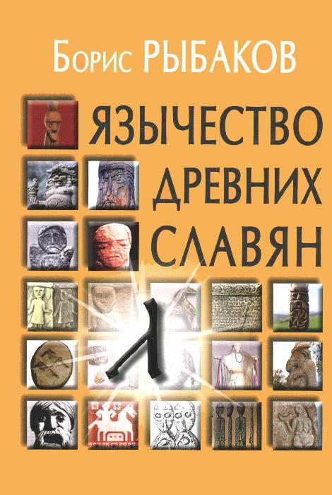 Скачать Язычество древних славян Уцененный товар (N1) быстро