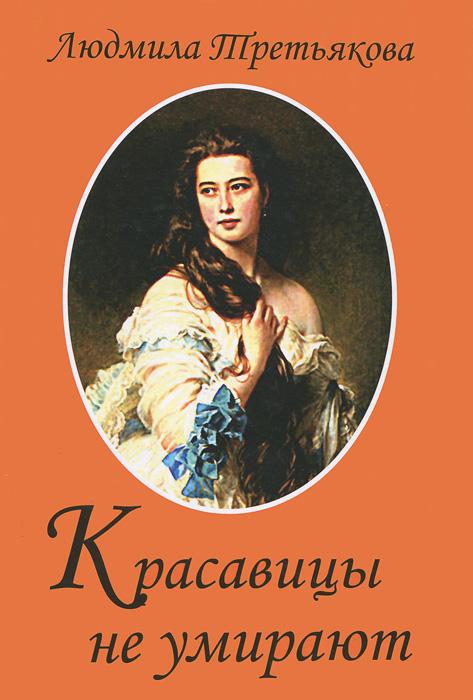 Людмила Третьякова Красавицы не умирают людмила женщинам