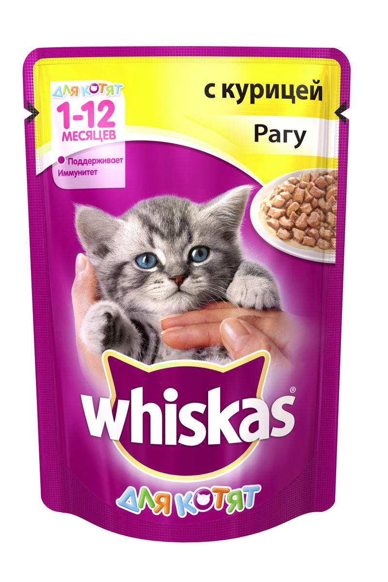 Консервы для котят Whiskas, рагу с курицей, 85 г10105В корме Whiskas для котят оптимально сбалансированы все элементы и питательные вещества, необходимые для котят в возрасте от 1 до 12 месяцев. Для долгой и активной жизни вашему маленькому любимцу необходимо правильно питаться с самых первых дней. Несмотря на то, что котенок ест понемногу, сил на игры и развлечения он тратит гораздо больше, чем взрослая кошка. Корм Whiskas для котят разработан специально с учетом особых потребностей растущего организма. Он каждый день снабжает организм котенка оптимально сбалансированными питательными веществами, необходимыми для правильного развития вашего малыша.Корм не содержит: сои, консервантов, ароматизаторов, искусственных красителей, усилителей вкуса.Состав: мясо и субпродукты (в том числе курица минимум 10%), растительное масло, злаки, таурин, витамины, минеральные вещества.Пищевая ценность в 100 г: белки - 9 г, жиры - 6 г, клетчатка - 0,3 г, зола - не менее 3,0 мг, витамин А - не менее 200 МЕ, влага - 80 г.Энергетическая ценность в 100 г: 100 ккал/418 кДж.Вес: 85 г.Товар сертифицирован.