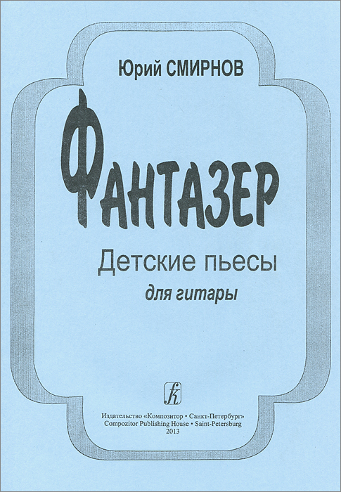 Юрий Смирнов Юрий Смирнов. Фантазер. Детские пьесы для гитары