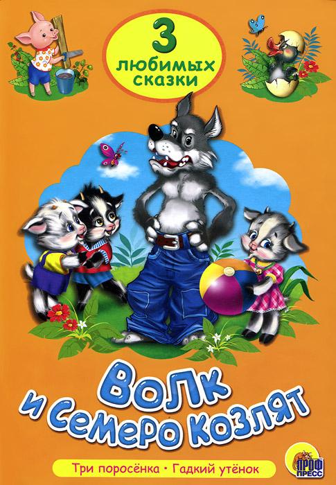 Волк и семеро козлят волк и семеро козлят сборник русских сказок