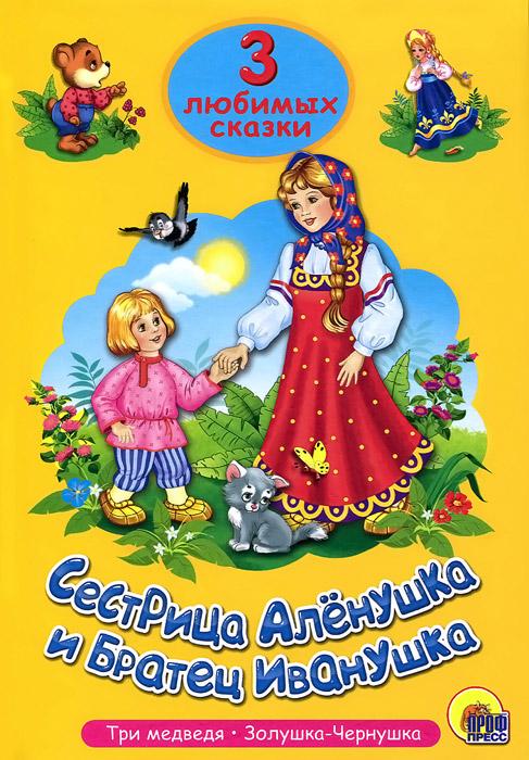 Сестрица Аленушка и братец Иванушка сестрица аленушка и братец иванушка