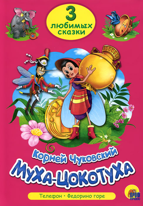 Корней Чуковский Муха-Цокотуха рубиновая книга сказок cdmp3