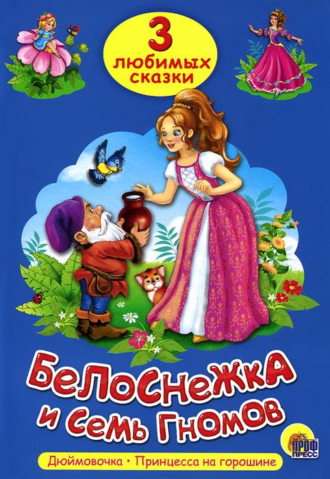 Братья Гримм, Г. К. Андерсен Белоснежка и семь гномов