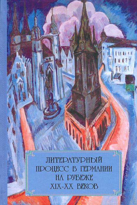Литературный процесс в Германии на рубеже XIX-XX веков