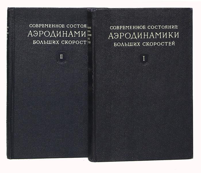 Современное состояние аэродинамики больших скоростей (комплект из 2 книг)