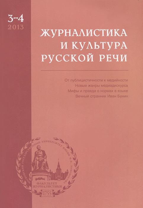 Журналистика и культура русской речи, №3-4 (№67-68), 2013 3 4 журнал закрытая школа