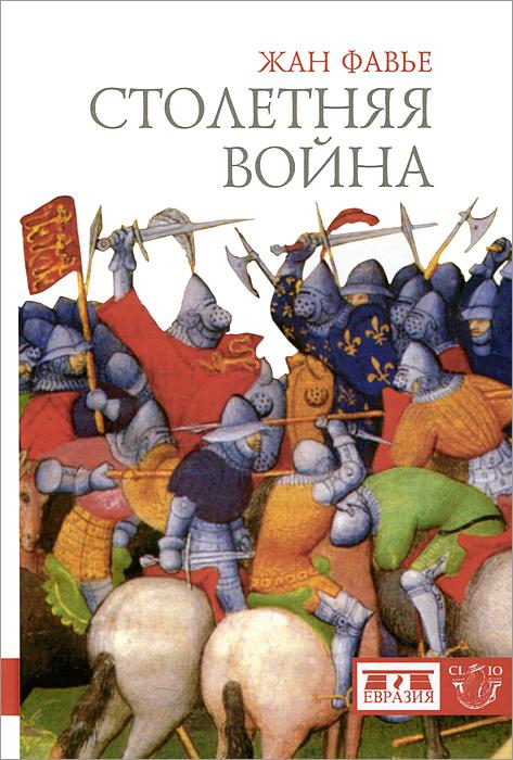 Жан Фавье Столетняя война корриган г столетняя война