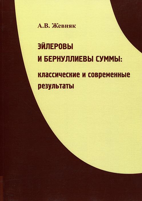 А. В. Жевняк Эйлеровы и бернуллиевы суммы. Классические и современные результаты текстиль женский