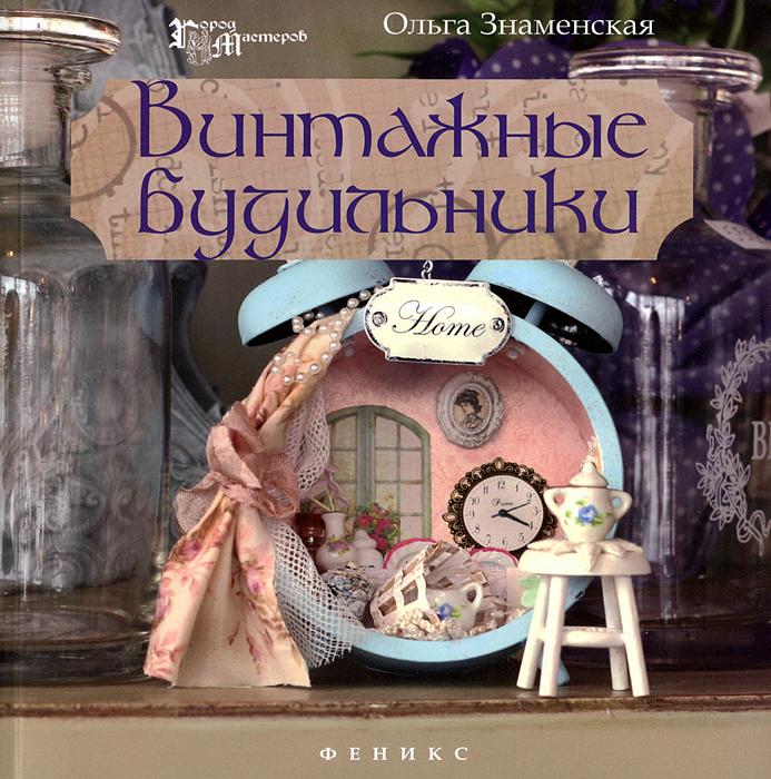 Ольга Знаменская Винтажные будильники книги феникс винтажные будильники
