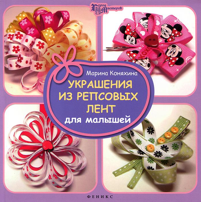 Марина Коняхина Украшения из репсовых лент для малышей
