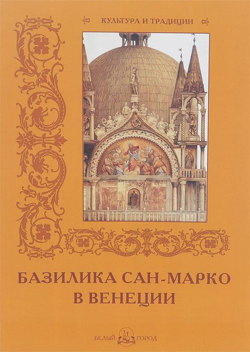 Р. П. Алдонина Базилика Сан-Марко в Венеции цена 2017