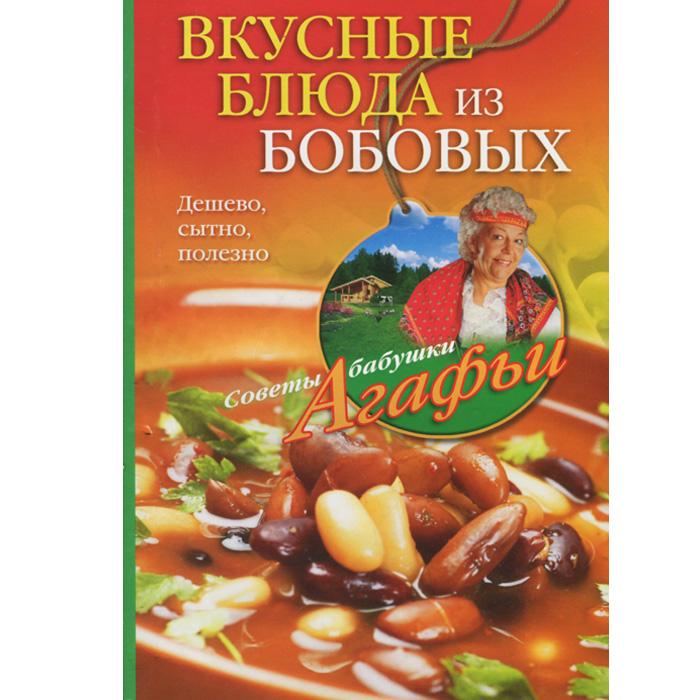 А. Т. Звонарева Вкусные блюда из бобовых. Дешево, сытно, полезно плотникова т такие вкусные салаты…