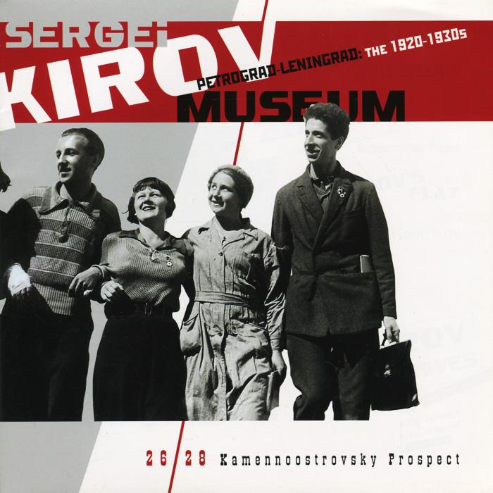 T. A. Sukharnikova Sergei Kirov Museum: Petrograd-Leningrad: The 1920-1930s nadia koval sergei prokofiev