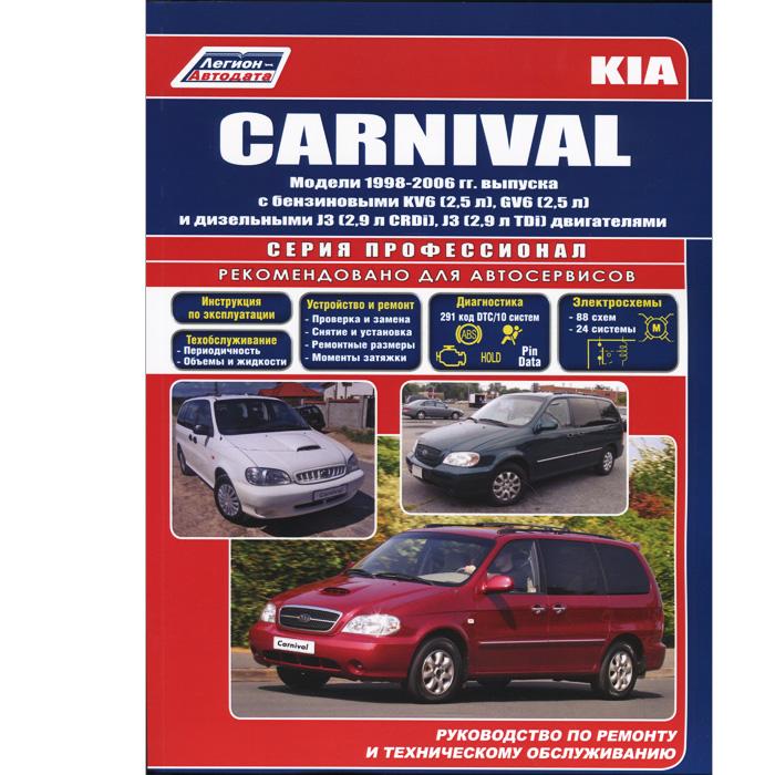 Kia Carnival. Модели 1998-2006 гг. выпуска с бензиновыми KV6 (2,5 л), GV6 (2,5 л.) и дизельными J3 (2,9 л CRDi), J3 (2,9 л TDi) двигателями. Руководство по ремонту и техническому обслуживанию