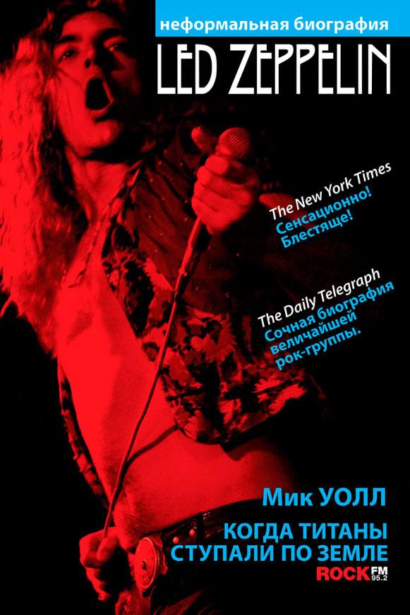 Мик Уолл Led Zeppelin. Когда титаны ступали по земле