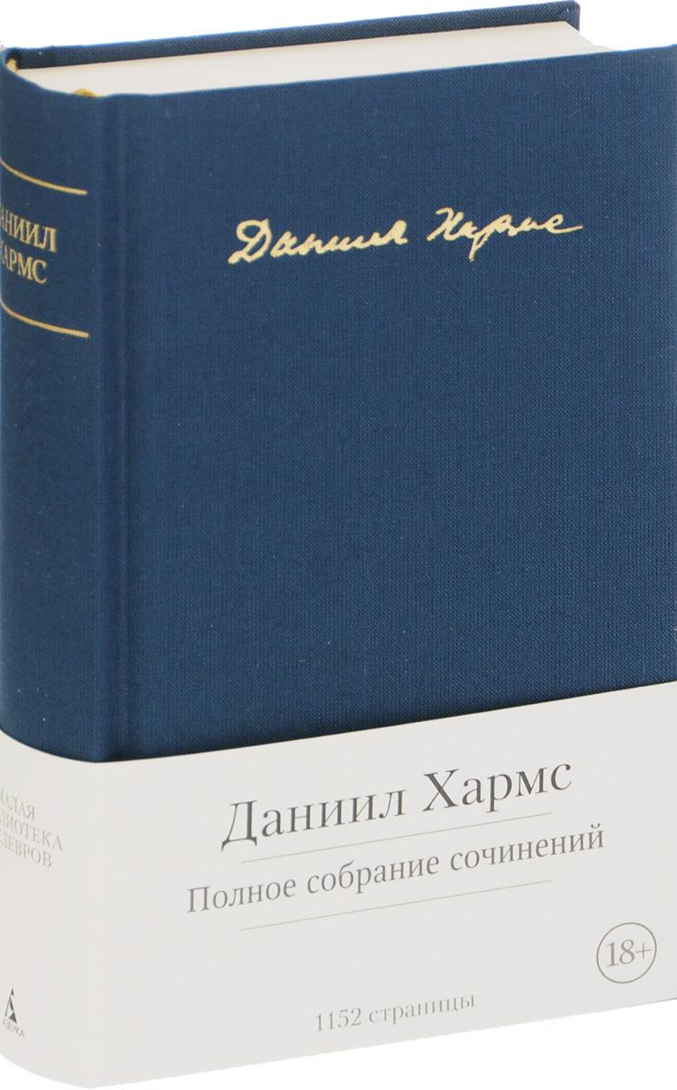 Даниил Хармс Даниил Хармс. Полное собрание сочинений