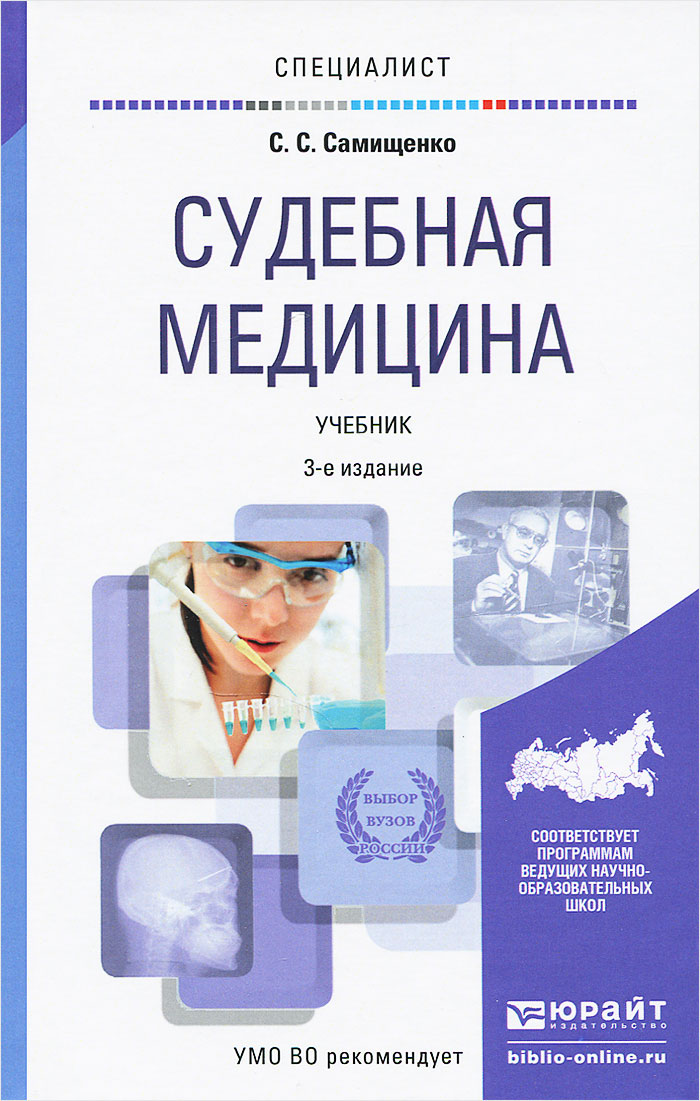 С. С. Самищенко Судебная медицина. Учебник руководство к изучению судебной медицины