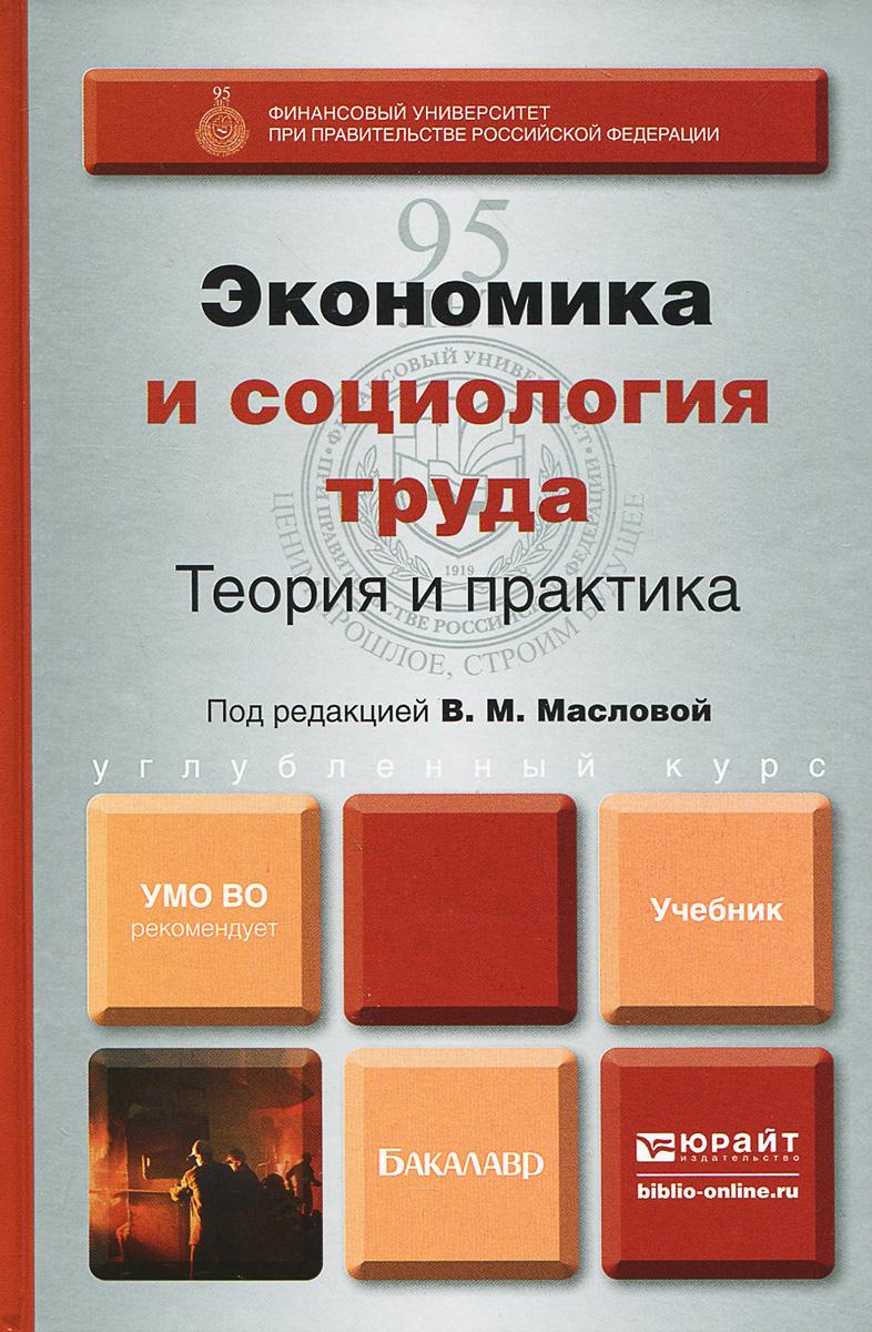 Фото - Экономика и социология труда. Теория и практика. Учебник а а боровков эргодичность и устойчивость случайных процессов