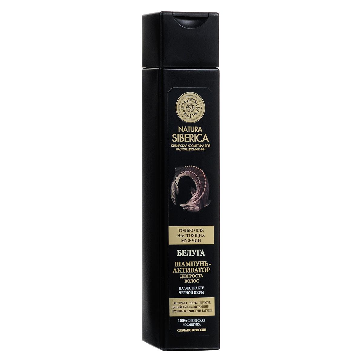 Natura Siberica Шампунь-активатор для роста волос для мужчин Белуга, 250 мл086-2-33809 NEWШампунь-активатор для роста волос Белуга создан для настоящих мужчин - сильных, смелых и уверенных в себе! В его состав входит уникальный ценный ингредиент - экстракт икры белуги. Икра - богатейший источник Омега-3 и жирных кислот, белков, витаминов, микроэлементов. Она стимулирует рост волос, укрепляет волосяные луковицы, питает и увлажняет волосы. Дикий хмель эффективно очищает кожу головы, усиливает кровообращение, улучшает структуру волос. Витамин В питает и укрепляет корни волос, делает их прочными и сильными. Чистый таурин, мощный энергетик, пробуждает волосяные луковицы, придает жизненную силу волосам и стимулирует рост новых. Шампунь-активатор для роста волос Белуга - мощнейший комплекс природных компонентов, разработанный с учетом особенностей мужских волос. Он интенсивно очищает кожу головы и волосы, сокращает выпадение, активизирует рост волос, возвращая им силу и здоровый внешний вид.Гарантированный результат: на 92% более сильные волосы, на 89% меньше выпадения волос, на 87% более густые волосы. Товар сертифицирован.