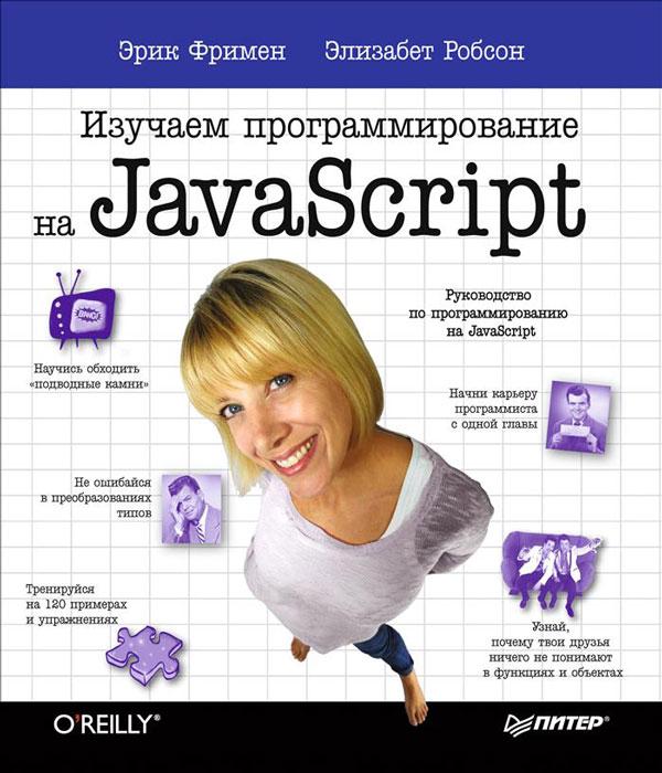 Эрик Фримен, Элизабет Робсон Изучаем программирование на JavaScript эрик фримен изучаем программирование на javascript