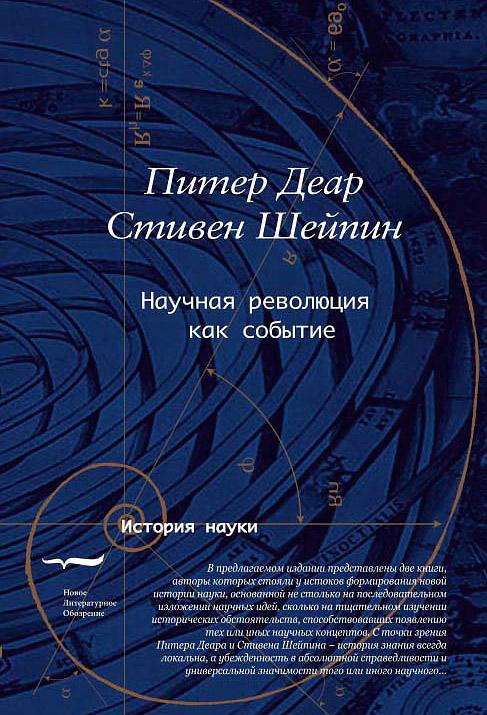 Питер Деар, Стивен Шейпин Научная революция как событие книги питер украина хаос и революция оружие доллара