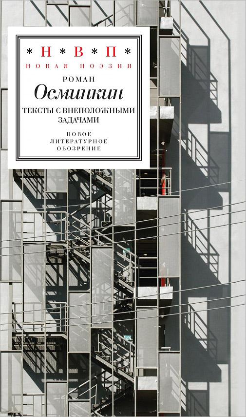 Роман Осминкин Тексты с внеположными задачами в с громов эволюция социальности у млекопитающих