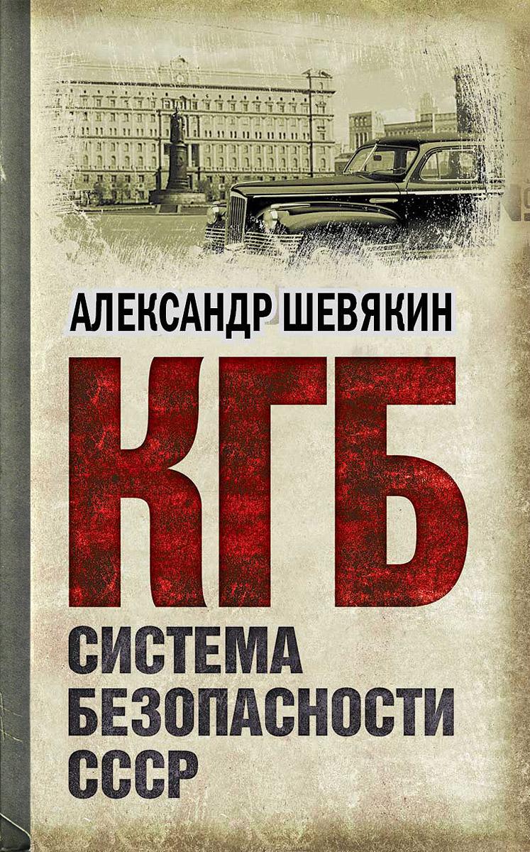 КГБ. Система безопасности СССР война народная великая отечественная война 1941 1945