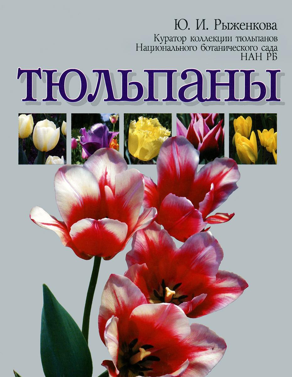 Ю. И. Рыженкова Тюльпаны