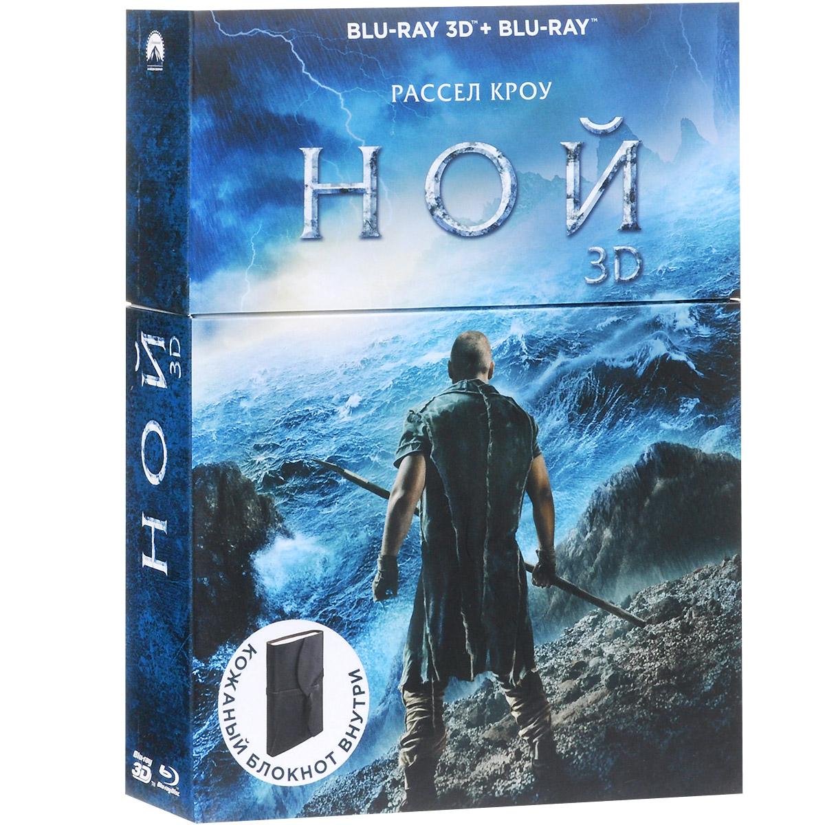Ной 3D + 2D (2 Blu-ray) + Подарок: блокнот fox searchlight pictures protozoa pictures