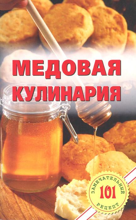 В. Хлебников Медовая кулинария кулинария готовые блюда купить
