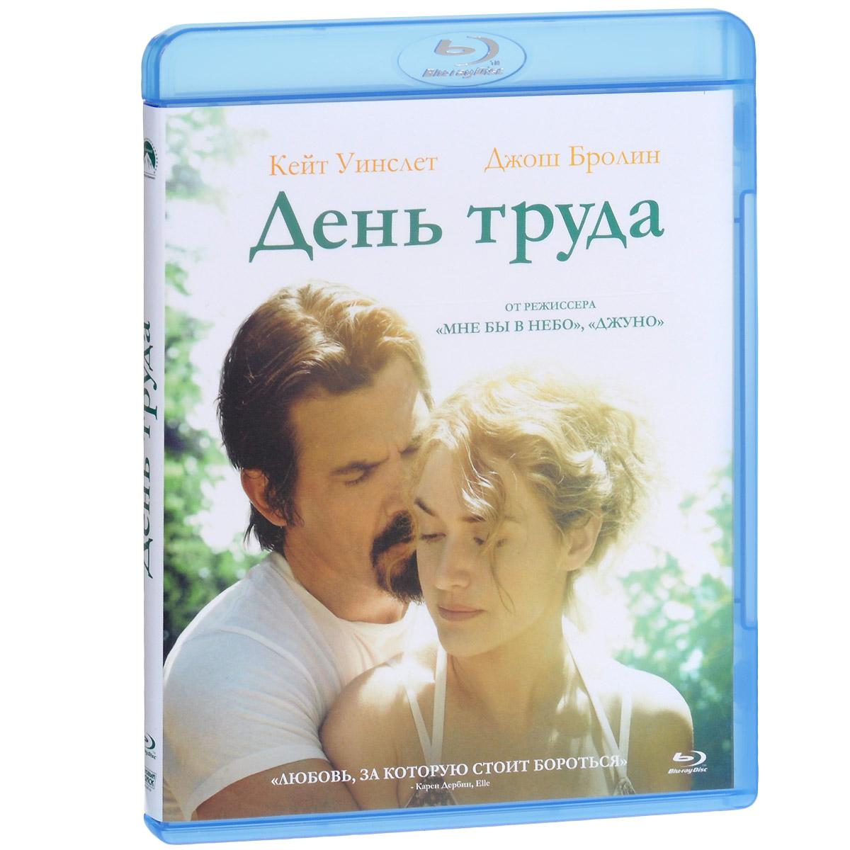 День труда (Blu-ray) великий диктатор blu ray